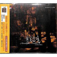 CSCCD-418月光边境-林海钢琴音乐盒2CD