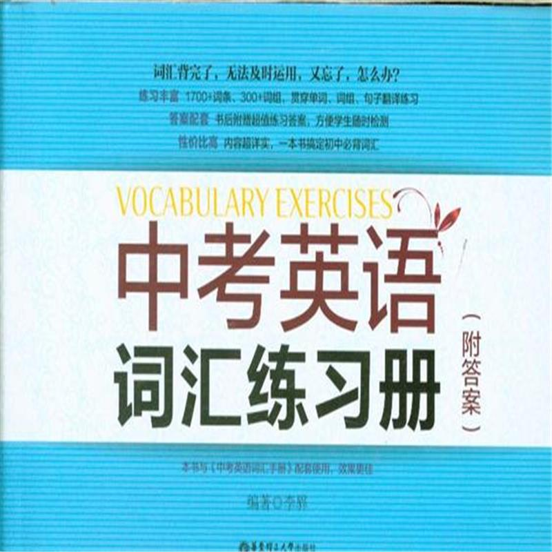 中考英语词汇练习册-(附答案)