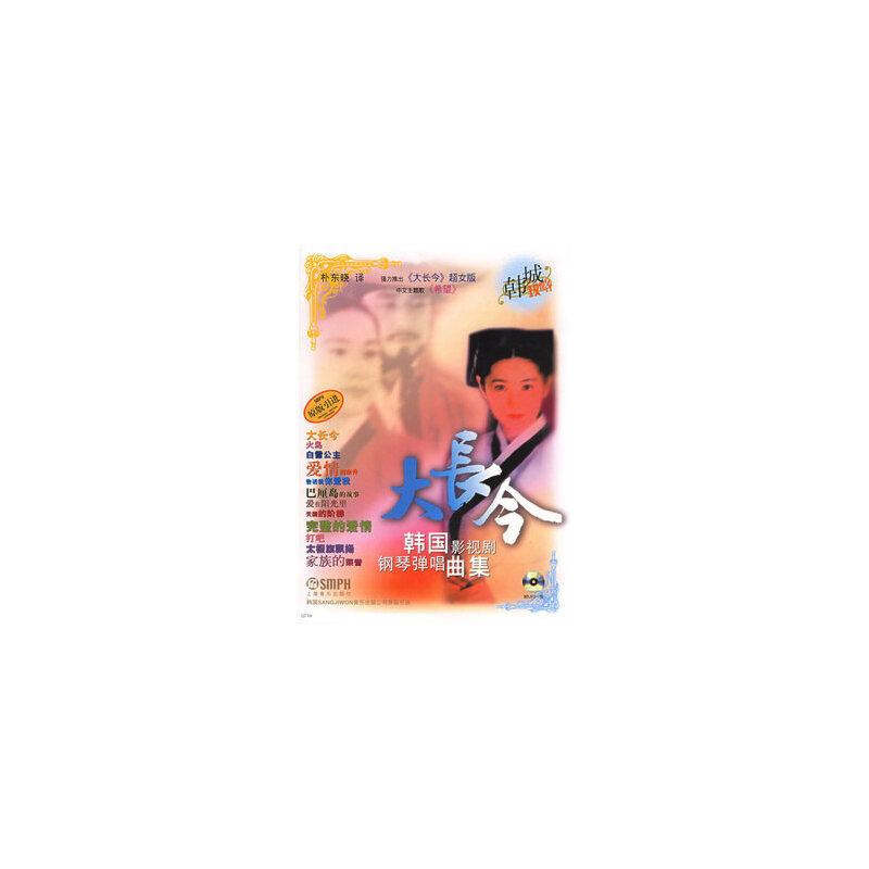 【大长今 韩国影视剧钢琴弹唱曲集 韩国SangJ
