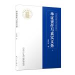 举证责任与真实义务/台湾民事程序法学经典系列