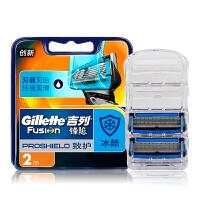 吉列(Gillette)手动剃须刀锋隐致护冰酷刀头 2刀头 不含刀架