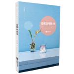 爱情的故事―鲁迅文学奖获奖者小说丛书