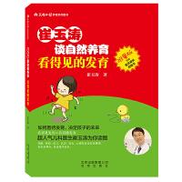 崔玉涛谈自然养育 看得见的发育 超人气儿科医生崔玉涛为你读图