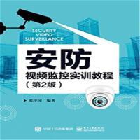 安防视频监控实训教程-(第2版)( 货号:712127674)