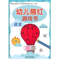 幼儿描红游戏书―迷宫