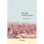 何以为家――全球化时期华人的流散与播迁(社会经济史译丛)