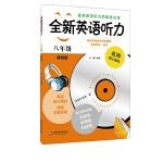 全新英语听力・八年级(基础版)(修订版)