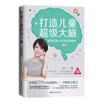 大J小D新书 打造儿童超级大脑