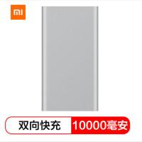 官网小米移动电源 手机平板通用迷你充电宝 10000毫安大容量 银色