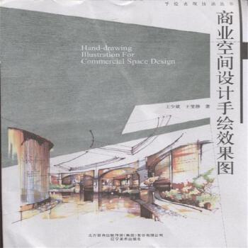 《商业空间设计手绘效果图(