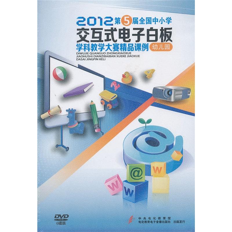 幼儿园-2012第5界年级中小学交互式电子白板解小学全国三全语文图片
