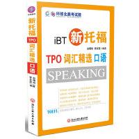 新托福TPO词汇精选-口语