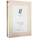 兔儿爷(中学图书馆文库・第二辑)