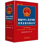 新编中华人民共和国常用法律法规全书(2016年版)(总第二十四版)