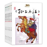 漫画国学馆 漫画三十六计 孙子兵法(套装5册)