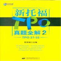 (北京发货)新托福TPO真题全解-2-TOP 27-32