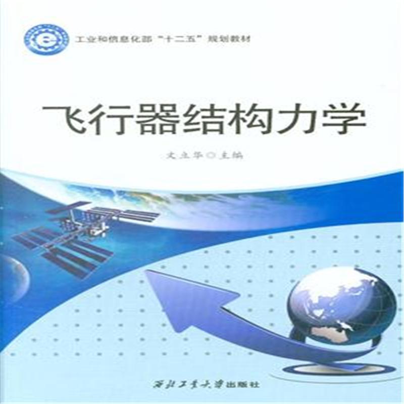 《飞行器结构力学( 货号:756124492)》文立华