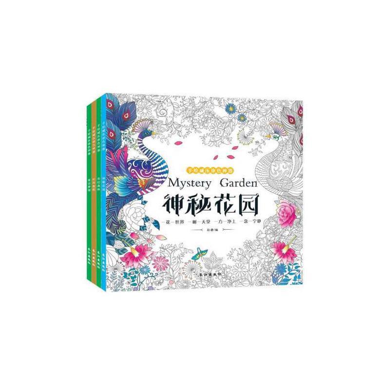 童话梦境+奇幻森林全套4册成人涂鸦填色书手绘减压涂色神器时间的旅行