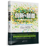 创新与颠覆:埃隆・马斯克的跨界传奇