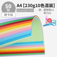 儿童手工纸彩纸折纸A4复印纸彩色打印纸230g彩色卡纸折纸材料