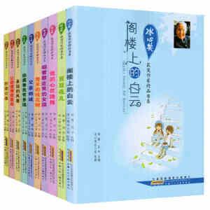 冰心儿童文学全集10册 小学生课外阅读书籍 五年级课外书籍 畅销 六三四年级课外书必读 儿童读物10-15岁7-12少儿故事图书