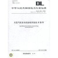 DL/T 843―2010 大型汽轮发电机励磁系统技术条件  代替DL/T 650―1998和DL/T 843―2003