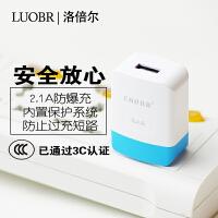 【包邮】LUOBR洛倍尔 USB电源适配器/快速充电器/输出5V/2A 内置保护系统 防止过充及短路 适用于苹果/小米/华为手机 2.1A多彩充电器
