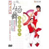 中老年广场舞-真的好想你DVD