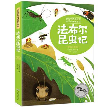世界最经典动物故事集(美绘注音版):法布尔昆虫记