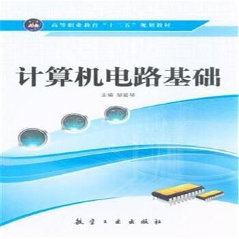 计算机电路基础( 货号:751650252)