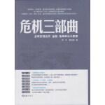 危机三部曲:全球宏观经济、金融、地缘政治大图景(修订版)