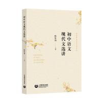初中语文现代文选讲(本书拟从统编初中语文教材中选择文学性较强的现代文经典篇目二十余篇进行解读,能为中学语文教学带来新的视角)
