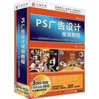 【育碟软件】PS广告设计视频教程(3DVD)