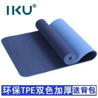IKU 双色标准宽tpe瑜伽垫 加厚加长保护关节瑜珈垫 环保净味防滑男女瑜伽健身垫子 183cm*61cm*8/10mm 送背袋