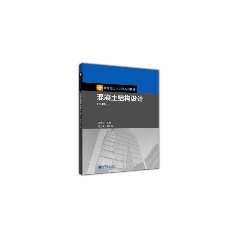 混凝土结构设计原理 第四版