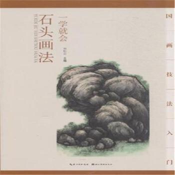 《一学就会石头画法-国画技法入门》刘松岩
