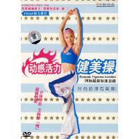 动感活力健美操(DVD)