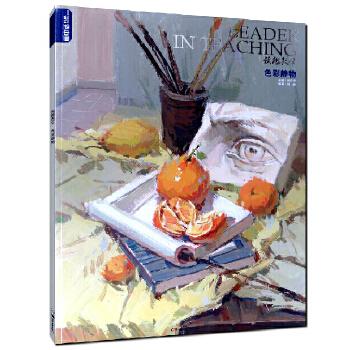 陈伯尧 水粉色彩静物单个组合高考艺考联考色彩静物美术书