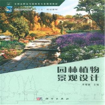 园林植物景观设计北京新华书店官方旗舰店 品牌承诺 正版保证 配送