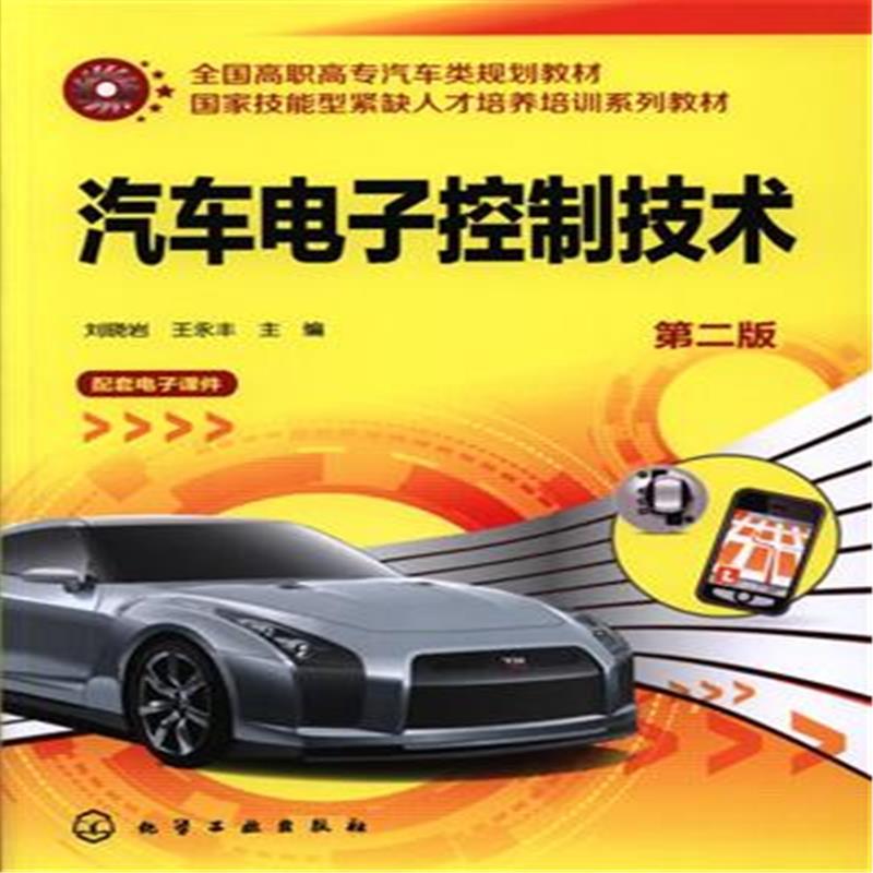 汽车电子控制技术 -第二版