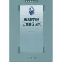 尼采著作全集:第五卷:善恶的彼岸、论道德的谱系 [德]尼采 9787100116602