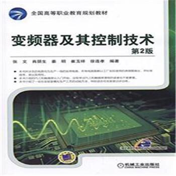 变频器及其控制技术-第2版