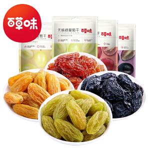 【百草味-四色葡萄干组合800g】新疆吐鲁番特产零食小吃 提子干