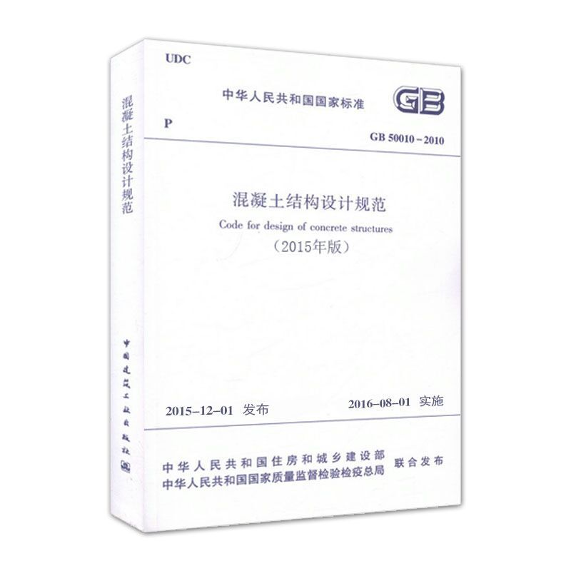 50010-2010混凝土结构设计规范(2015年