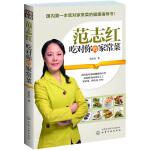 范志红--吃对你的家常菜(人气营养专家范志红教授力作!吃对家常菜的健康指导书!独家奉献范老师100道私房健康家常菜!)