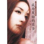成为夏娃的亚当 蜕变女神――河莉秀自传写真集(附VCD一张)