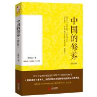 中国的修养(修订本)