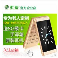 索爱 SA-Z6老年人手机翻盖超长待机大声大字双屏老人手机定位正品
