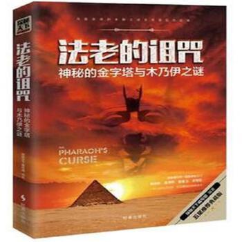 法老的诅咒-神秘的金字塔与木乃伊之谜