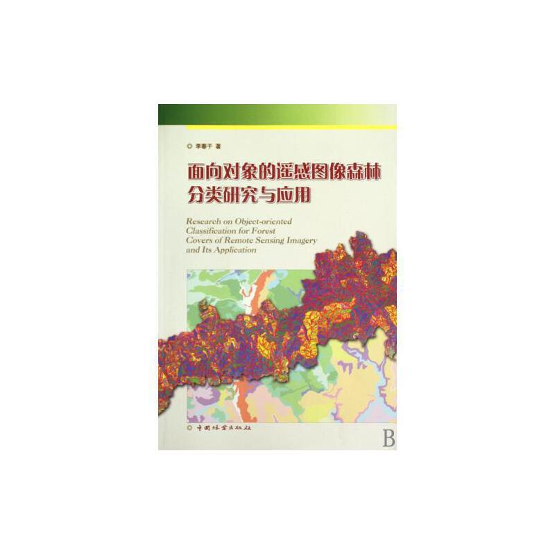 面向对象的遥感图像森林分类研究与应用 李春干 正版书籍 科技